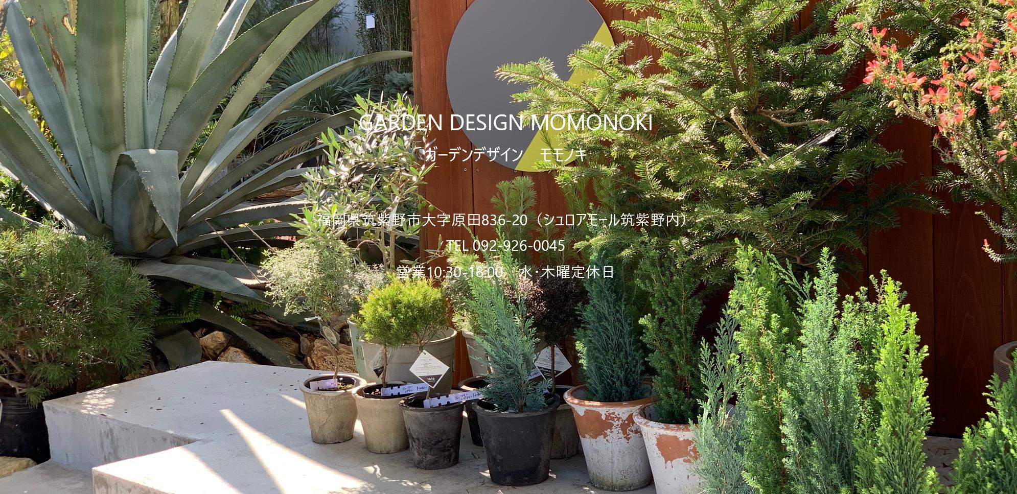 GARDEN DESIGN MOMONOKI|福岡の庭づくり|外構|植木